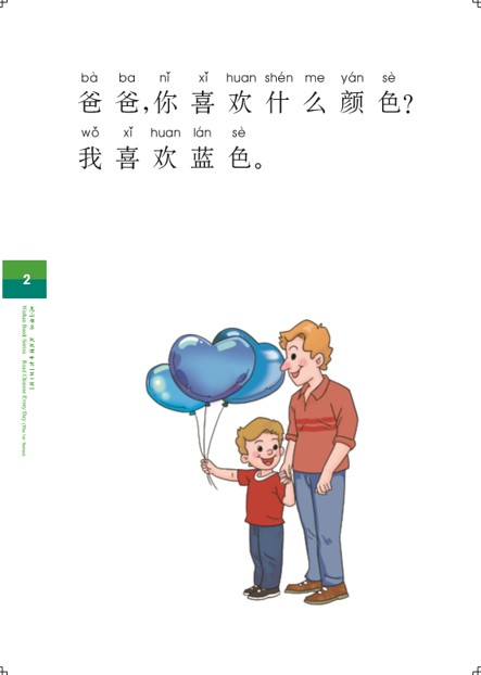 Read Chinese Every Day Vol 1 (with Audio Access):  (Read Chinese Every Day: Vol 1)