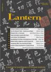 The Lantern: [Back Issue] A Journal of Traditional (The Lantern: (Back Issue) A Journal of Traditional Chinese Medicine: Volume 14