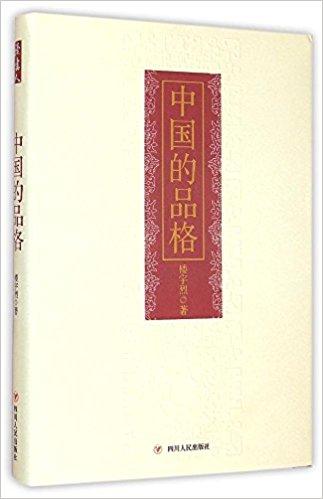 中国的品格 (中国的品格)