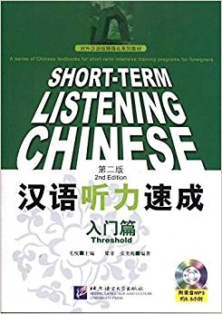 *Short-Term Listening Chinese: Threshold with MP3  (Short-Term Listening Chinese: Elementary with MP3 CD (2nd Edition))