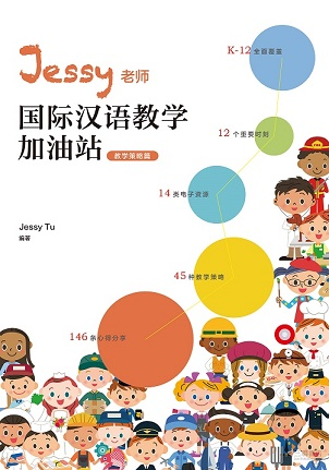 Chinese as a Second/ Additional Language Teaching  (Jessy老师国际汉语教学加油站)