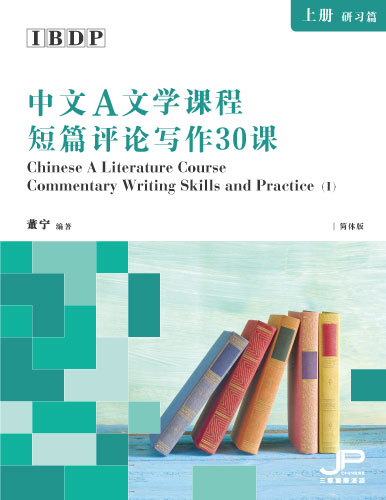 IBDP Chinese A Literature Course Commentary Writin (IBDP Chinese A Literature Course Commentary Writing Skills and Practice (Simplified Version))