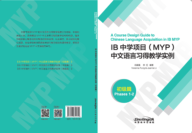 A Course Design Guide to Chinese Language Acquisit (A Course Design Guide to Chinese Language Acquisition in IB MYP (Phases 1-2))