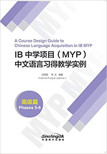 A Course Design Guide to Chinese Language Acquisit (A Course Design Guide to Chinese Language Acquisition in IB MYP (Phases 3-4))