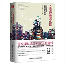 文学经典怎么读: 从IB中文到批判性阅读 (文学经典怎么读)