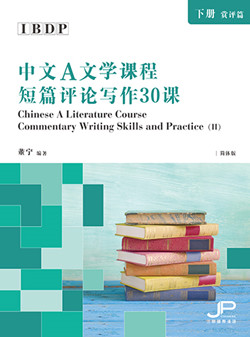 IBDP Chinese A Literature Course Commentary Writin (IBDP Chinese A Literature Course Commentary Writing II: Skills and Practice (Simplified Version))