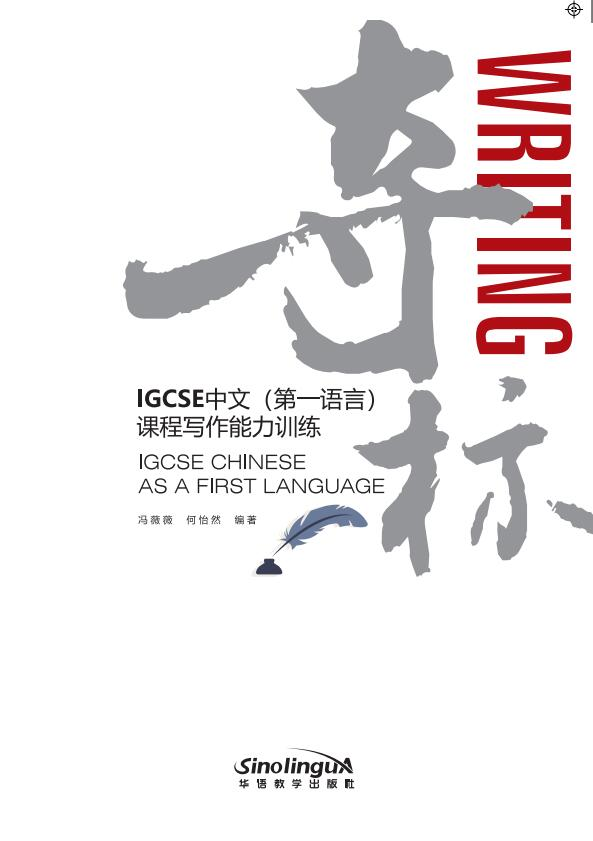 IGCSE Chinese as a First Language (A Course Design Guide to Chinese Language Acquisition in IB MYP (Phases 1-2))