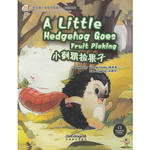 My First Chinese Storybooks: Animals - A Little He (My First Chinese Storybooks: Animals - A Little Hedgehog Goes Fruit Picking)