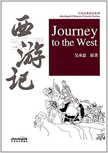 Abridged Chinese Classic Series: Journey to the We (Abridged Chinese Classic Series: Journey to the West)