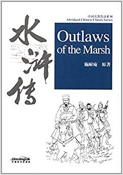 Abridged Chinese Classic Series: Outlaws of the Ma (Abridged Chinese Classic Series: Journey to the West)