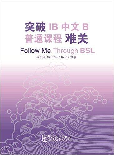 *Follow Me Through BSL 突破IB中文B普通课程(BSL)难关 (Follow Me Through BSL 突破IB中文B普通课程(BSL)难关)