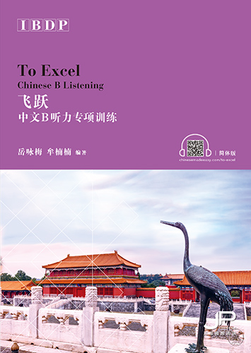 To Excel: Chinese B Listening 飛躍 - IBDP中文B聽力專項訓練 (To Excel: Chinese B Listening 飛躍 - IBDP中文B聽力專項訓練