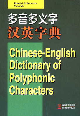 Chinese-English Dictionary of Polyphonic Character (View larger image)