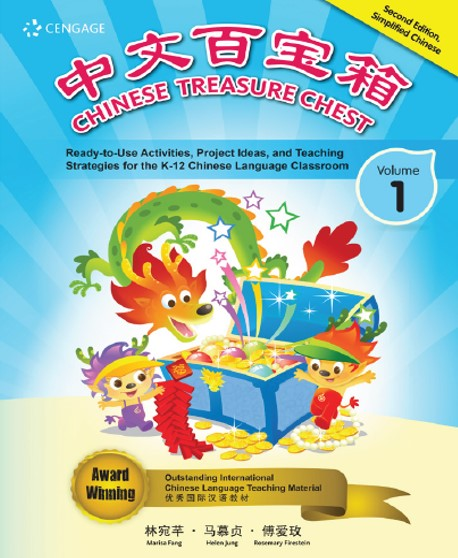 Chinese Treasure Chest 1 (2nd Edition) (Chinese Treasure Chest 1:(2nd Edition))