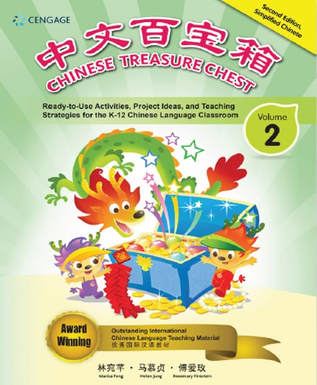 Chinese Treasure Chest 2 (2nd Edition) (Chinese Treasure Chest 1 (2nd Edition))