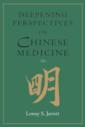 Deepening Perspectives on Chinese Medicine (Deepening Perspectives on Chinese Medicine)
