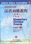 *Chinese Course (Hanyu Chuji Jiaocheng): Elementar (View larger image)