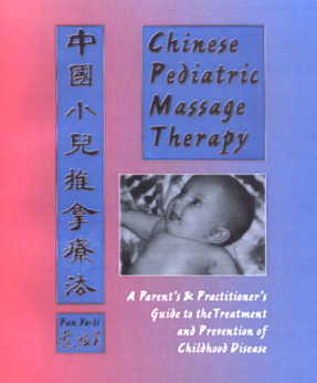 Chinese Pediatric Massage Therapy: A Parent's & Pr (View larger image)