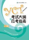 YCT Test Syllabus & Guide Level 1 (YCT Test Syllabus & Guide Level 1)