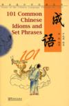 Gems of the Chinese Language Through the Ages: 100 (Gems of the Chinese Language Through the Ages: 100 Common Chinese Idioms & Set Phrases)