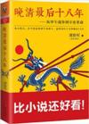 The last eighteen years of the late Qing Dynasty 1 (China & Far East Map)